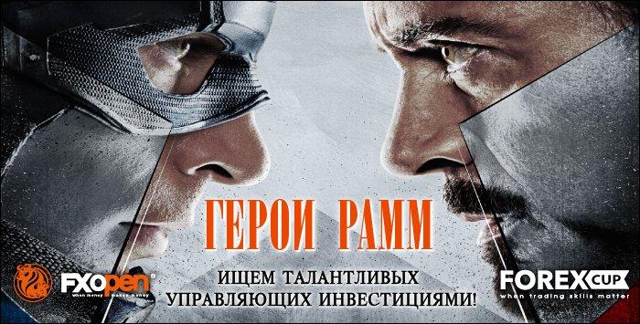 Новости от форекс брокера FXOpen - geroi_pamm_forex_competition_ru..jpg